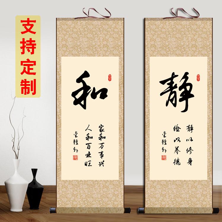 靜字和字道字書法字畫辦公室客廳書房裝飾畫禮容悟絲綢卷軸掛畫