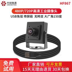 720p高清usb工业摄像头无畸变150度广角uvc协议免驱ATM广告机480P