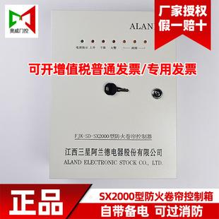 江西三星阿兰德通用SX2000防火卷帘门380V三相电备电控制箱控制器