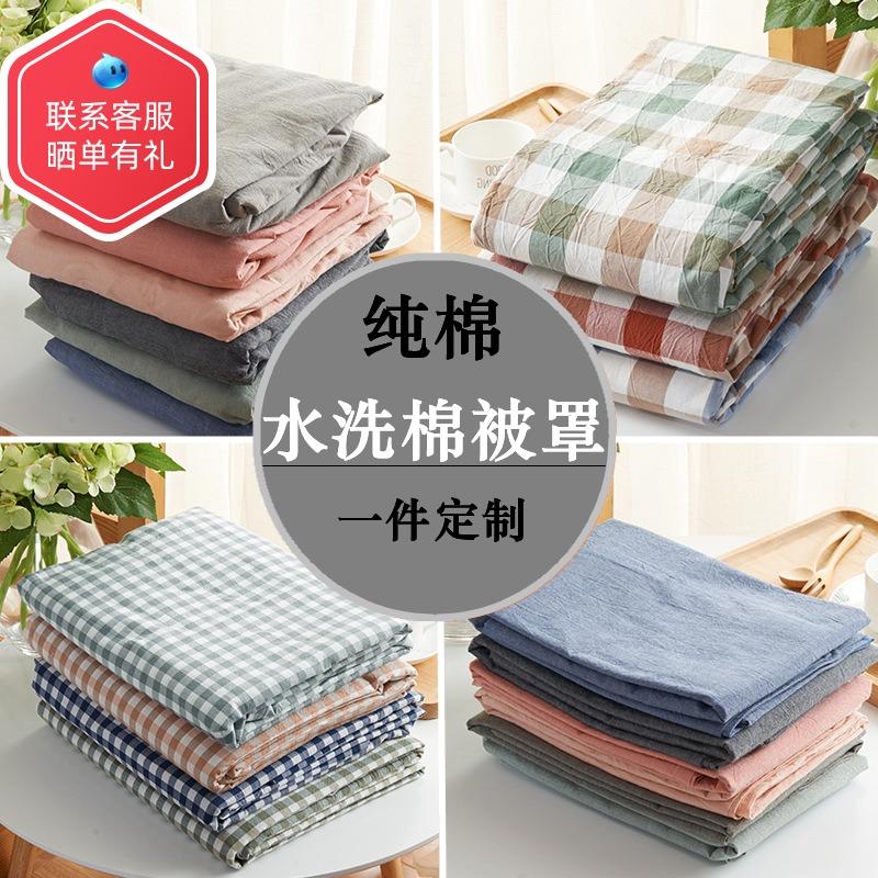 爱家家纺全棉被罩水洗棉被套单件可定制定做纯色色织格子无印纯棉