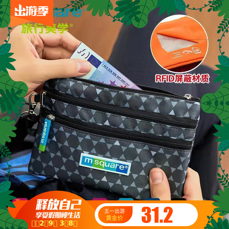 Passport protective cover, air ticket storage bag, travel RFID anti-theft brush ID card bag, mobile phone NFC anti Shield Wallet