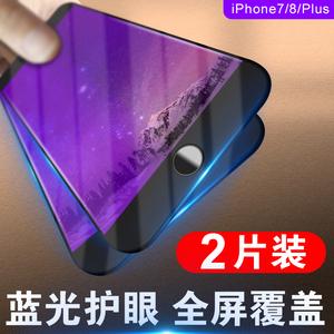 iphone7鋼化膜蘋果7plus全屏覆蓋8plus全包邊抗藍光i7p手機貼膜七