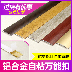 自粘型铝合金SPC木地板压条门槛条接缝收边条过门条高低万能扣条