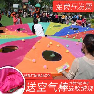 感统彩虹伞幼儿园打地鼠儿童游戏道具游乐场设备训练器材户外活动价格