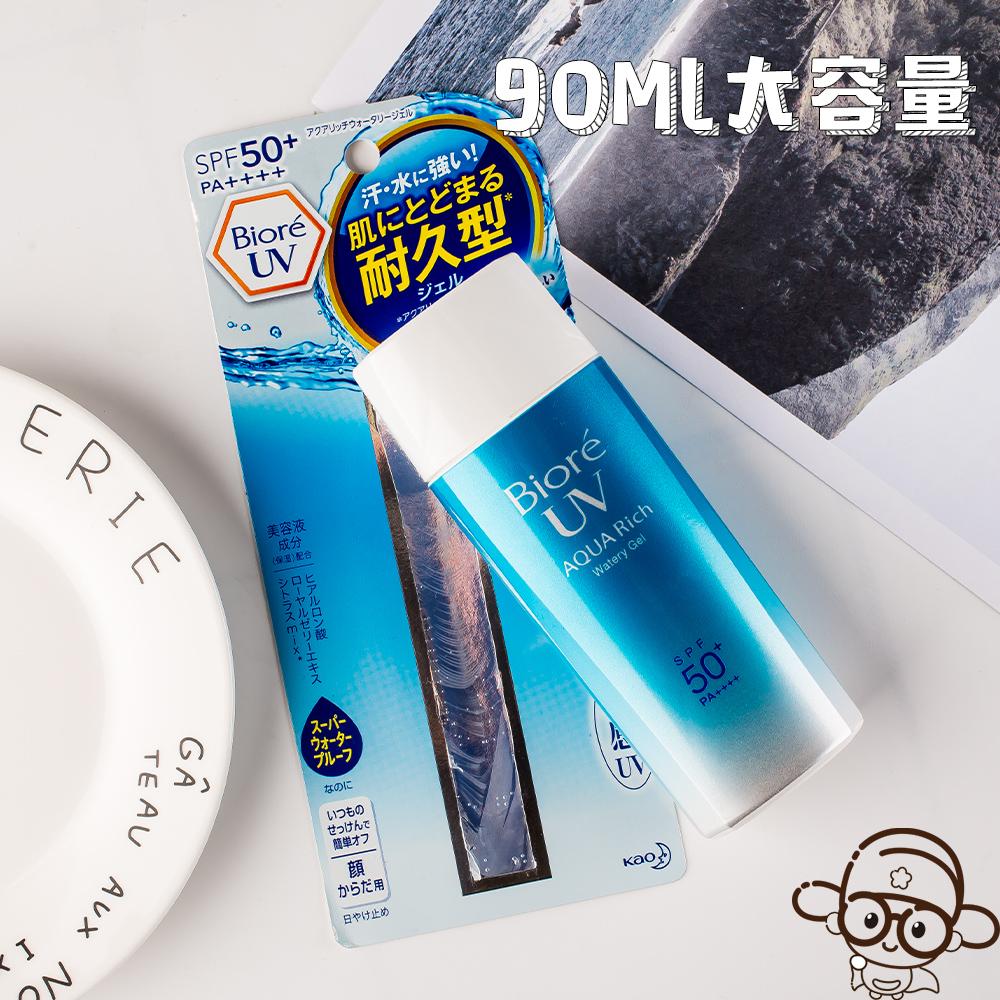 日本Biore碧柔防晒霜女户外超强防晒SPF50大容量面部全身可用90ML