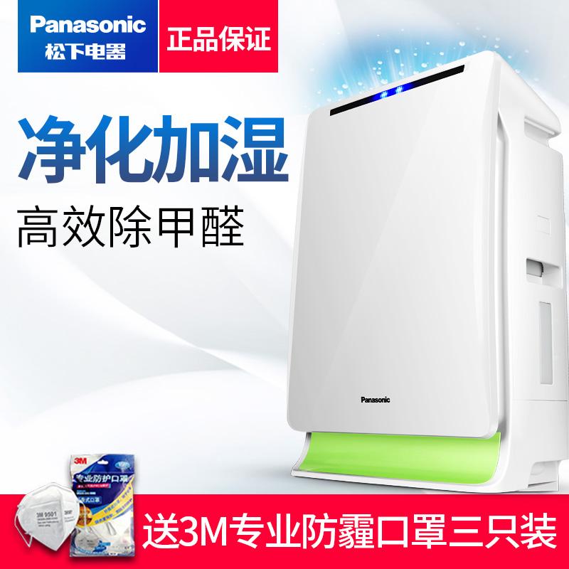 松下31C6VD空气净化器家用迷你超静音卧室除甲醛花粉雾霾PM2.5