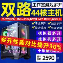 双路e5服务器主机游戏工作室模拟器多开虚拟机制图渲染组装机电脑