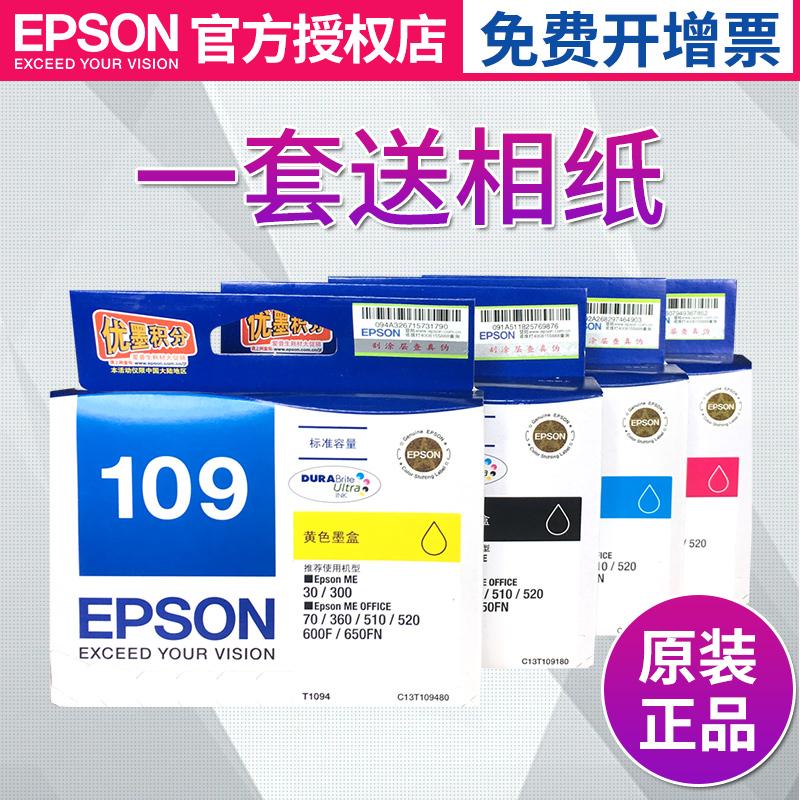 原装爱普生t109墨盒 t1091墨盒 ME30 600F 650FN ME300 ME1100