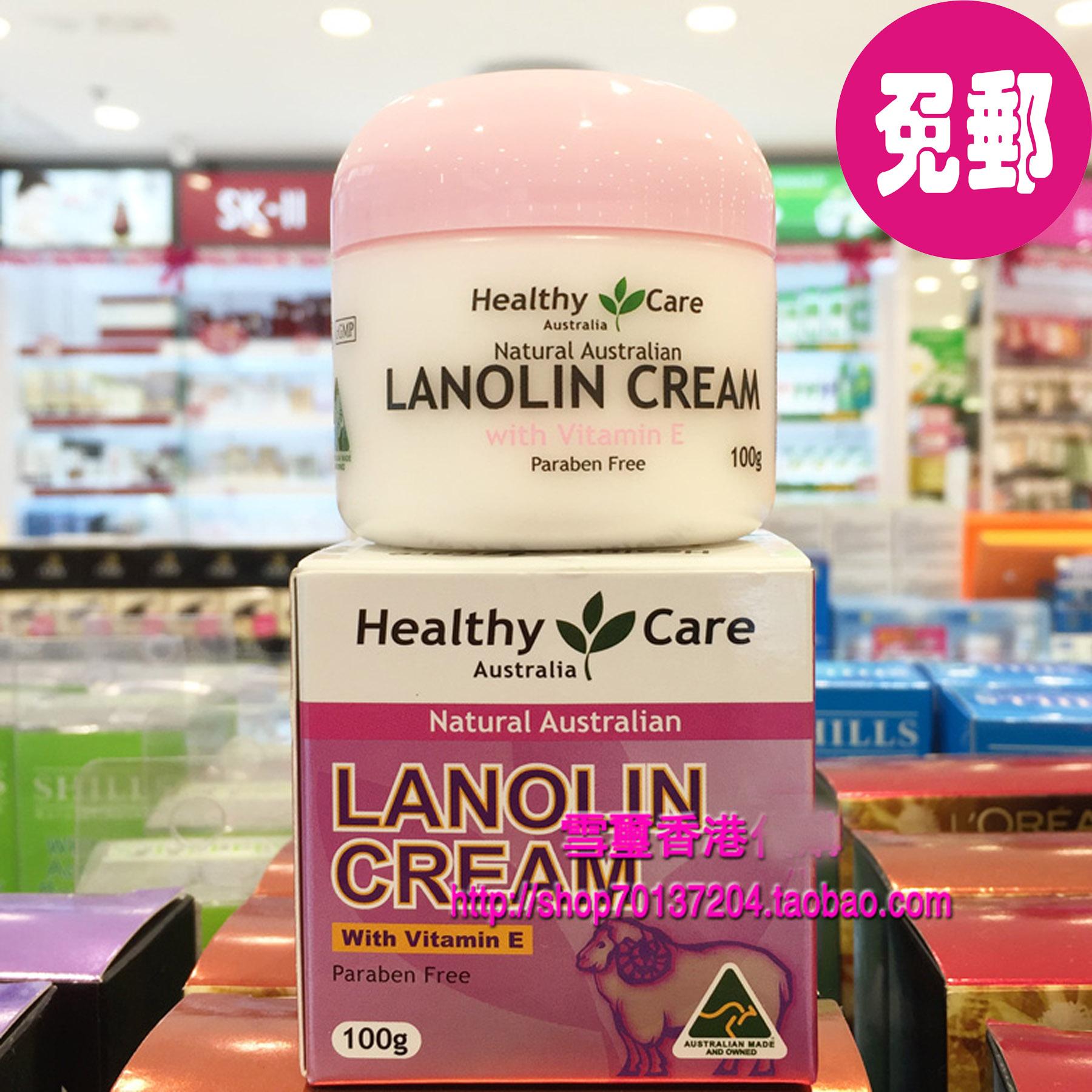 澳洲healthy绵羊油100g+VE保湿润肤霜面霜