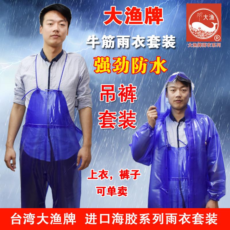 正品台湾大渔牌0.5进口胶布雨衣限6000张券