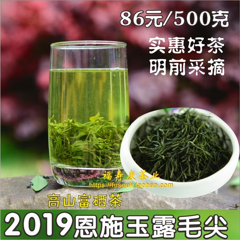 【今年新茶】恩施玉露毛尖2019富硒明前春茶新茶绿茶五峰茶叶500g