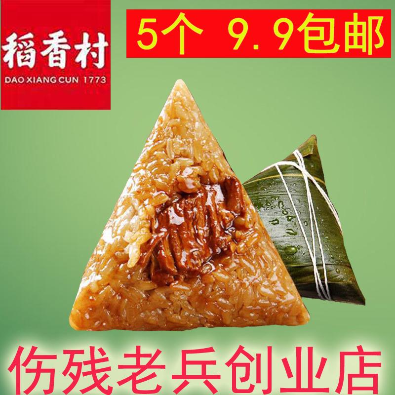 稻香村粽子5只鲜肉粽蛋黄粽子五谷杂粮豆沙蜜枣即食食品真空包装