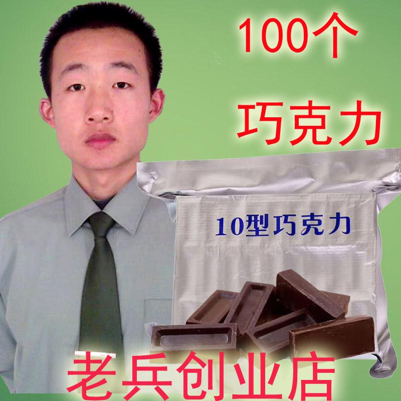 10型巧克力可可脂空勤军08巧克力情人节生日礼物户外充饥零食品