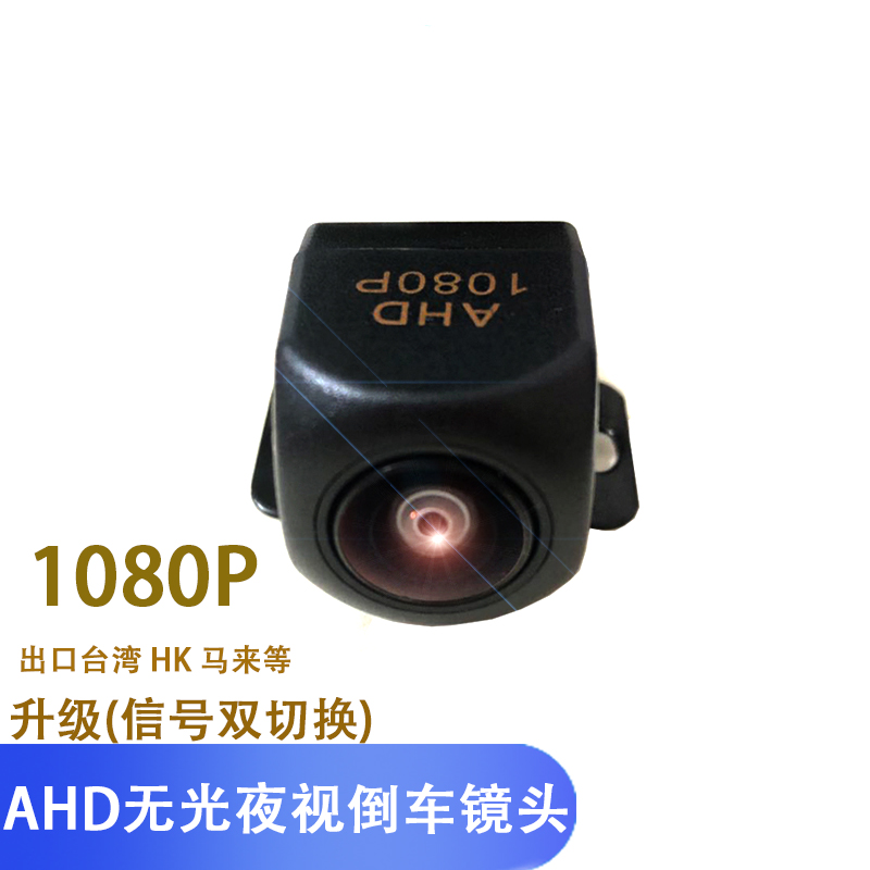 Ahd reversing camera dim night vision vehicle standard lens Hd 1080p large angle BMW connector four pin