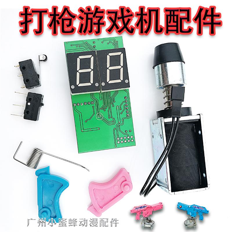 Игровые автоматы с пистолетами Артикул 575861565980