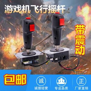 飞行摇杆带震动VR打飞机坦克大战电玩投币方向控制配件游戏机摇杆