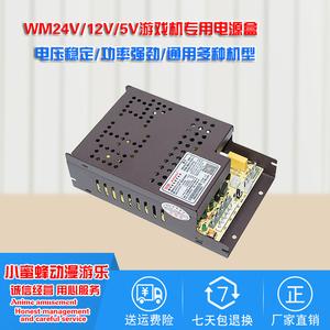 游戏机电源盒拍拍乐套牛WM24v12v5v旺马儿童电玩双人扑鱼设备配件