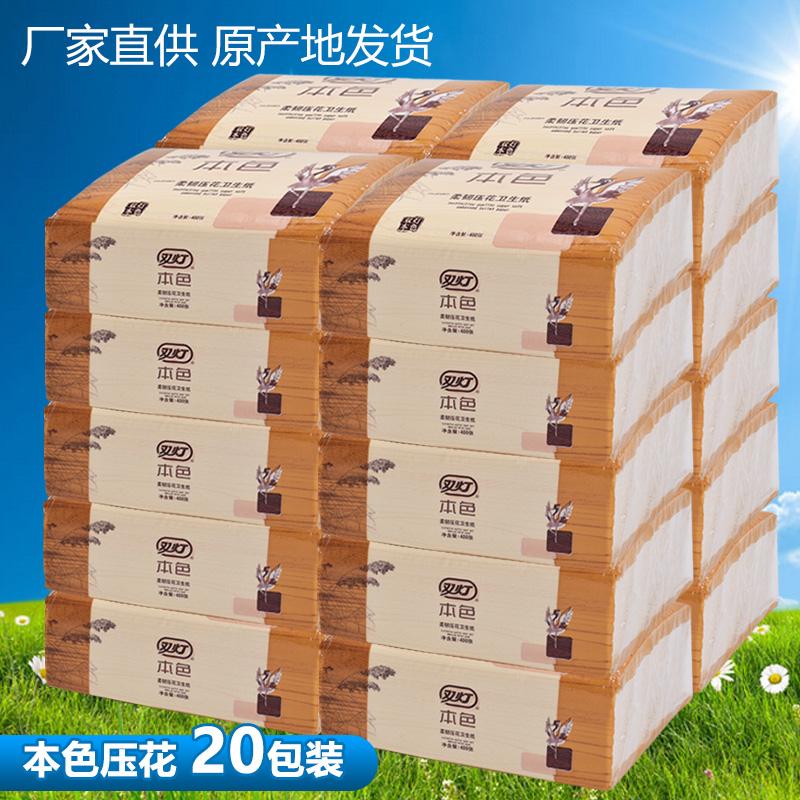 双灯本色柔韧压花卫生纸家用 20包整件抽取式厕纸超柔平板卫生纸