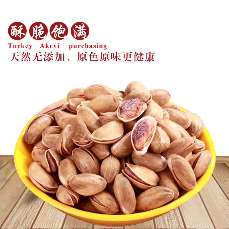 Turkey imported pistachio nut 500g package for pregnant women snacks without bleaching or adding primary color