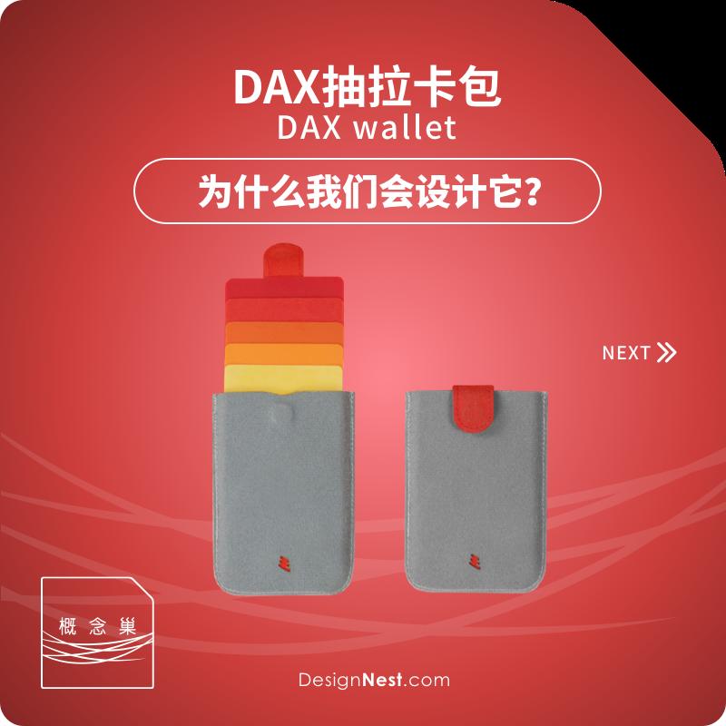 阿乐乐可创意DAX层叠抽拉式卡包多卡位便携零钱包银行卡套小钱包