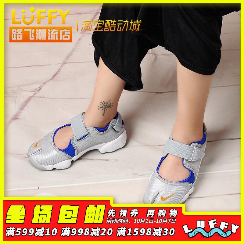 路飞潮流店 Nike Air Rift 忍者女子分脚趾休闲鞋 CJ7552-0610-21新券