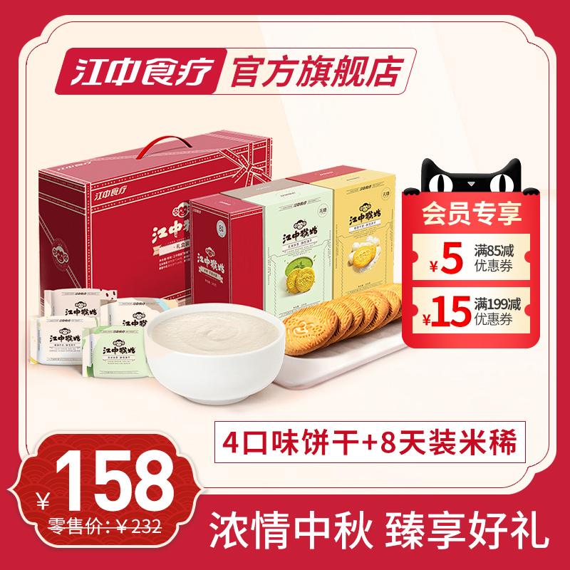 【薇娅推荐】江中猴姑礼盒装早餐米稀米糊+多口味猴头菇饼干 暖胃