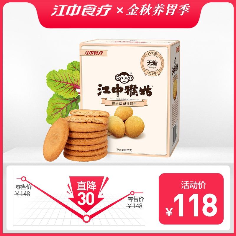 江中猴姑无糖养胃酥性饼干猴头菇饼干健康营食品30包