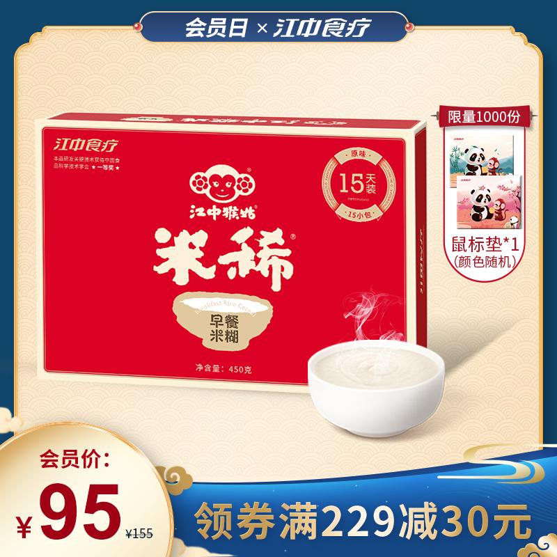 官方旗舰店江中猴姑早餐米稀米糊15天袋装营养非猴菇代餐