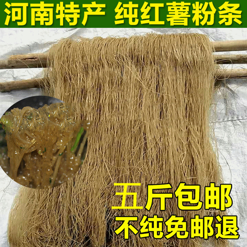 粉条红薯粉条河南特产正宗农家地瓜粉手工红苕粉火锅粉5斤