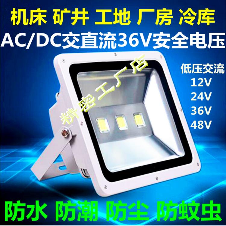 led投光燈低壓交流直流12V24V36V礦井隧道安全電壓施工30W50W射燈