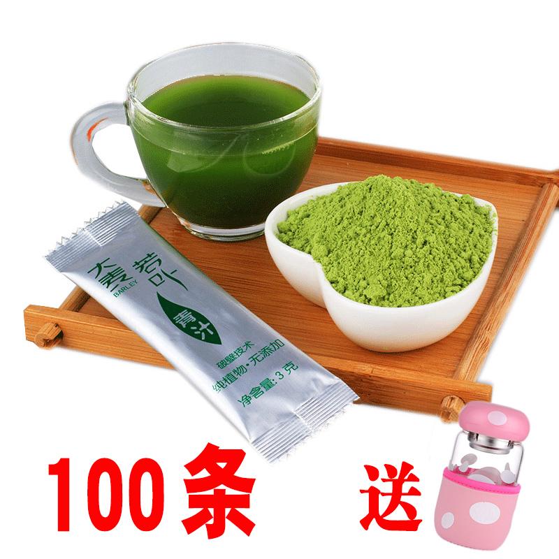 【100条】大麦若叶青汁粉 蚂蚁代餐粉清汁农场大麦苗粉青草粉酵素