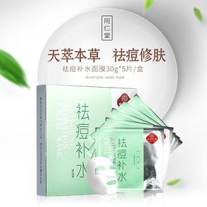 北京同仁堂祛痘面膜芍药抗痘去痘舒缓修复敏感肌女男士补水保湿中