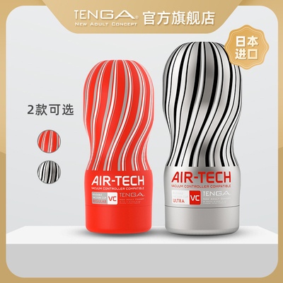 TENGA elegant imported from Japan, repeated use of vacuum cup, airplane cup, electric vacuum controller compatible cup