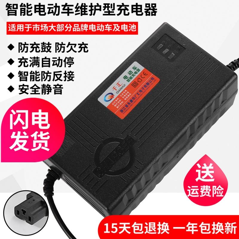 雅迪电动车电瓶充电器品字头48V12AH20AH60V72V新日爱玛立马电车
