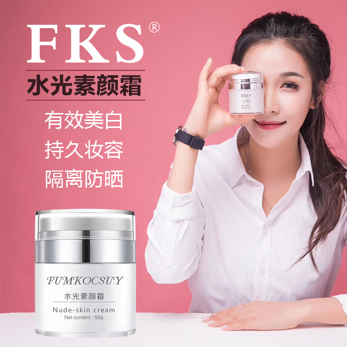 FKS new element cream, brightening skin color, moisturizing makeup, moisturizing, nude make-up, and concealing lazy students essentials.