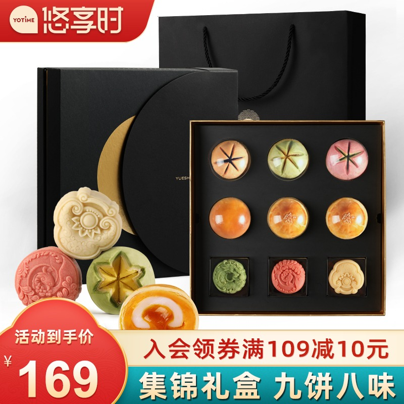 悠享时中秋节苏式月饼礼盒装奶黄流心荷花酥桃山皮酥皮送礼品定制