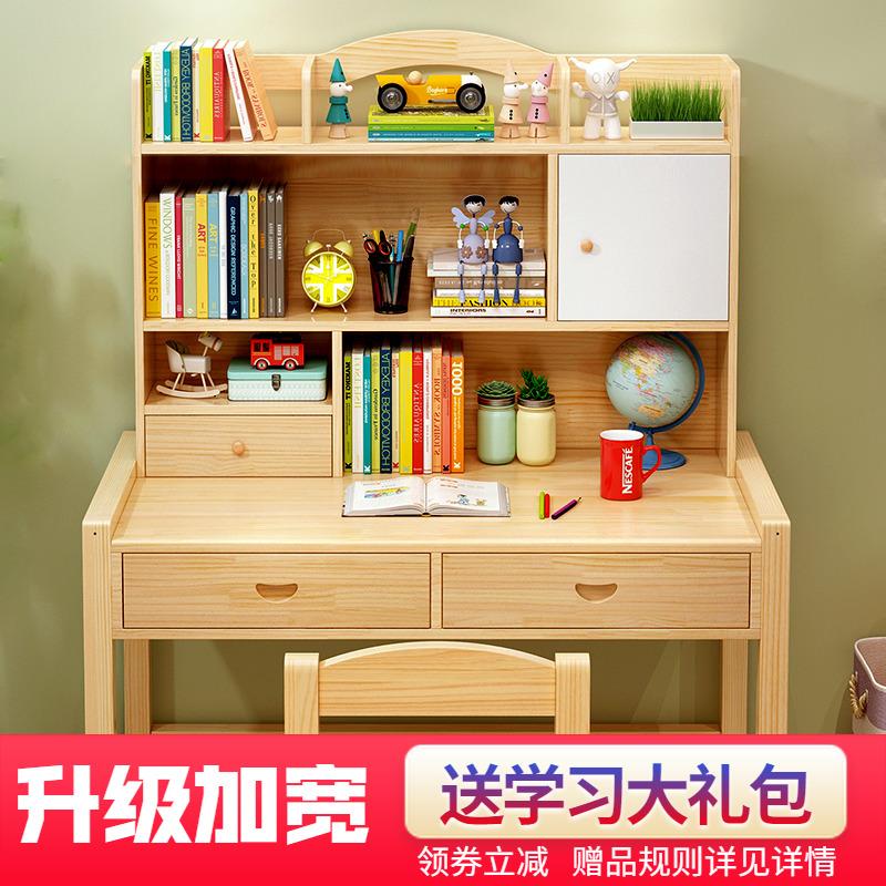 实木儿童简约学习桌小孩作业书桌书柜组合小学生家用写字桌椅套装