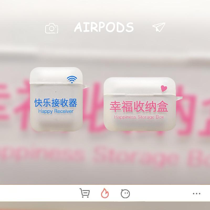 白色磨砂快乐接收器适用Airpods1/2代硅胶Pro3代无线蓝牙耳机软壳