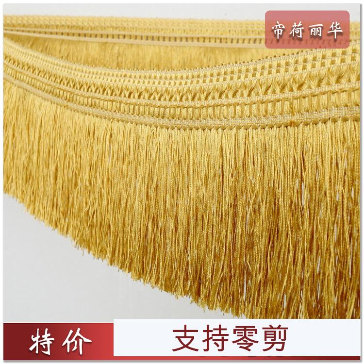 厂价促销窗帘花边流苏龙须 家纺装饰 床罩桌布装饰 15公分大龙须