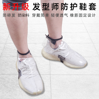 Barber shop shatter-proof hair protection shoe cover artifact beauty hair stylist foot block hair slag into the shoe cover special shoe cover for hair salon