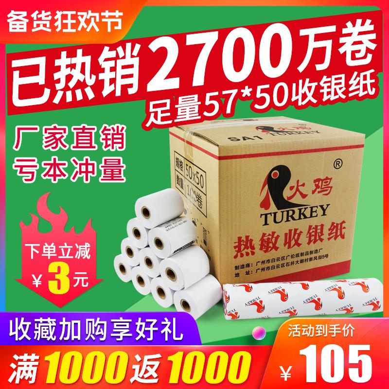 【火鸡】100卷收银纸57x50热敏纸58mm超市小票纸热敏打印纸外卖收银纸卷式收银打印纸 包邮
