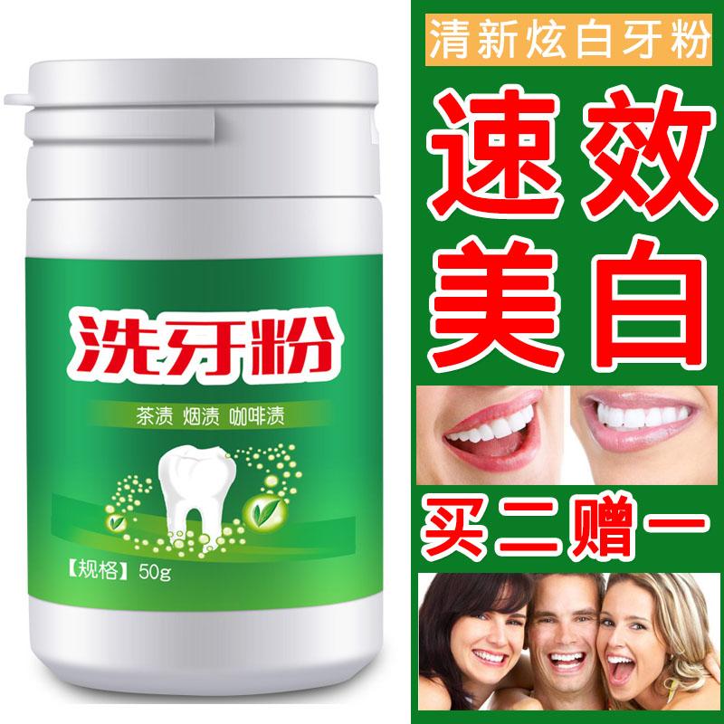 时通洗牙粉美白牙齿去黄牙烟渍牙渍亮白黑色洁牙粉oem代工白牙素