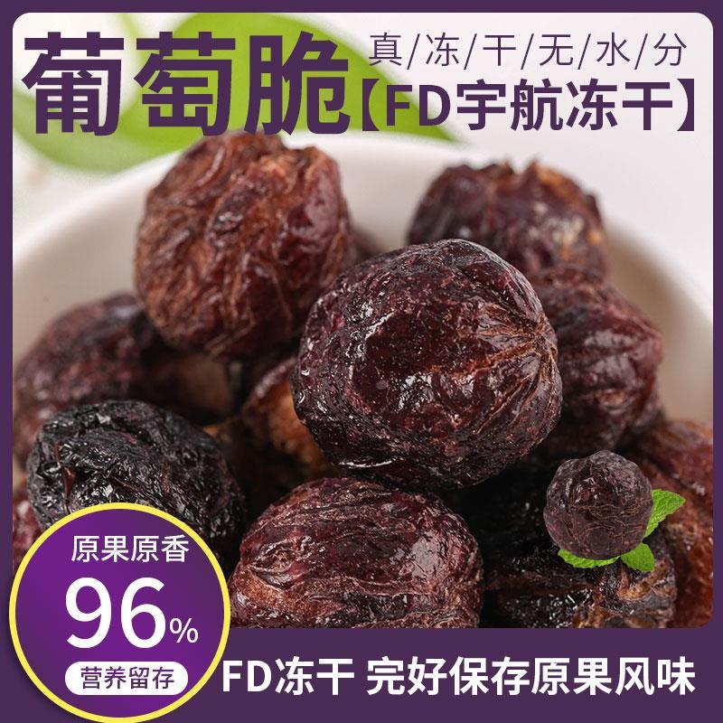 ブドウのパリパリブドウの凍結乾燥には、レーズンを添加したカジュアルなスナックの焙煎用500 gがあります。