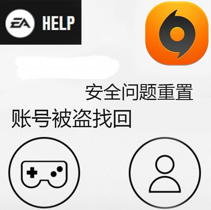 EA origin/橘子账号问题售后帮助支持 被盗 忘记安全问题关闭验证