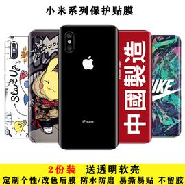定制小米8手机改苹果X贴纸 磨砂全包M8青春版装饰米9se后盖背贴膜