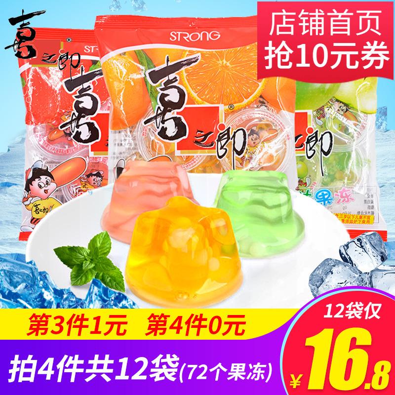 喜之郎果味90g*3袋休闲品组合果冻