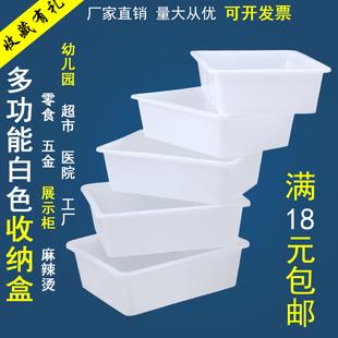 白色塑料盒子长方形麻辣烫幼儿园冰盘加厚展示盒小号筐收纳篮无盖
