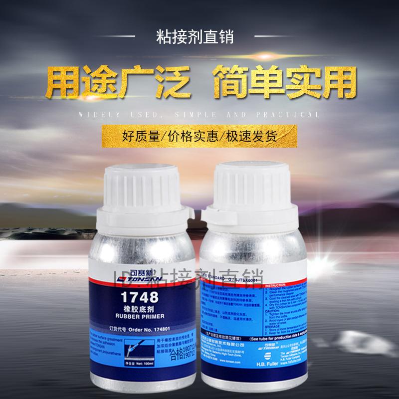 可赛新TS1748表面处理剂 橡胶底涂剂 双组份聚氨酯专用底剂 100ml