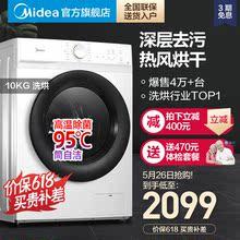 美的10公斤KG洗衣机 全自动家用变频滚筒洗烘干一体机MD100V11D