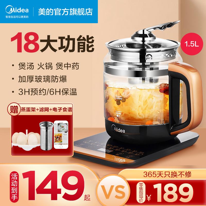 美的养生壶多功能家用全自动煎药壶煮茶壶电水壶家用煮茶器1703